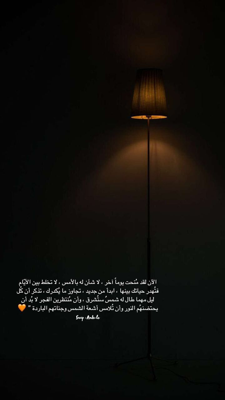 Pin By فتاه لطيفه On اشعار وحركات Quotes For Book Lovers Cover Photo Quotes Photo Quotes