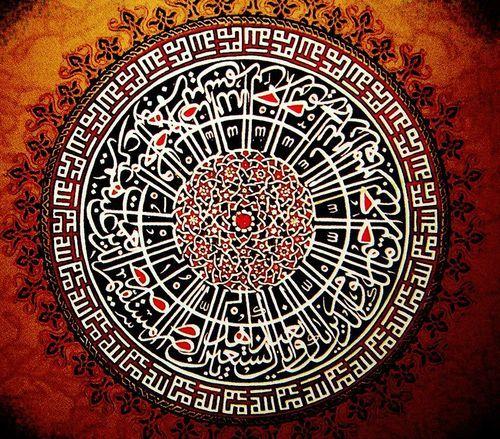 الخط العربي, sbaylou: فـــاتحة الكـــتــاب