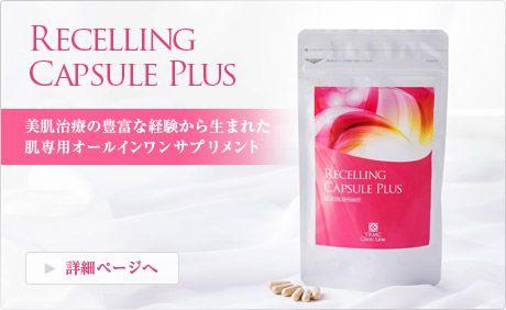 Recelling Capsule Plus