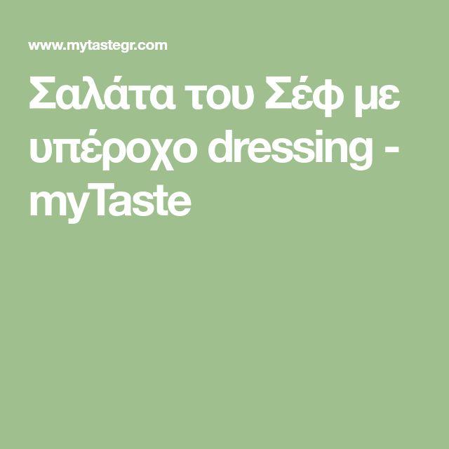 Σαλάτα του Σέφ με υπέροχο dressing - myTaste