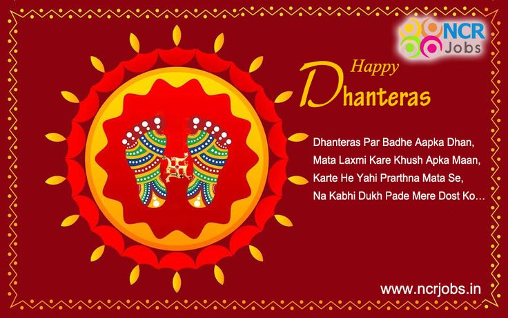 May this #Dhanteras Celebrations endow you with opulence and prosperity #Happiness comes at your steps #Wishing many bright future in your life.  #Happy_Dhanteras  www.ncrjobs.in