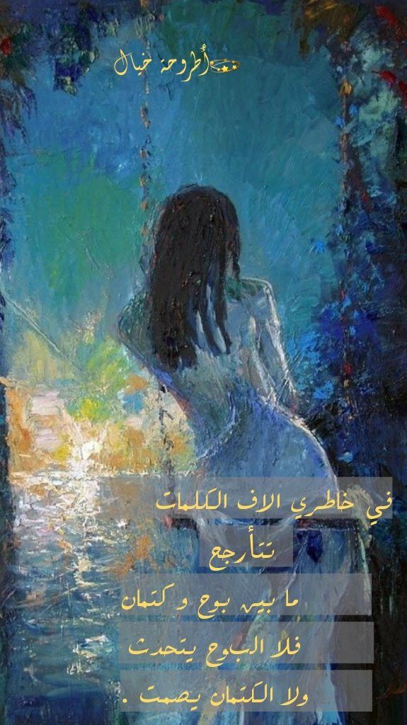 Pin By شيخة العامودي أ طروحة خيال ك On مشاعر Movie Posters Poster Art