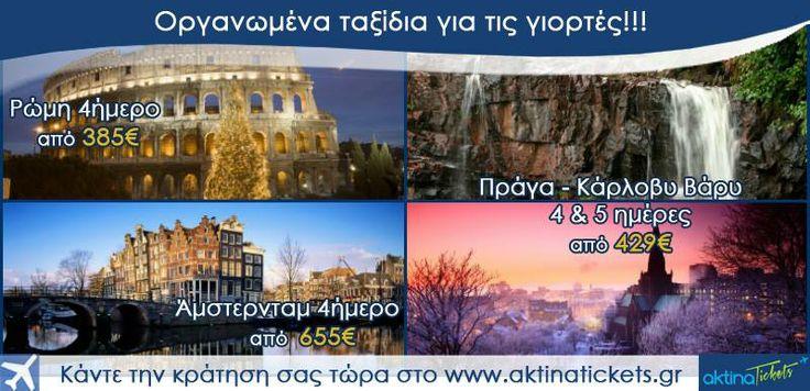 Και όσοι δεν έχετε αποφασίσει που θα ταξιδέψετε τα Χριστούγεννα... Να η πρότασή μας ...Οργανωμένα ταξίδια στην Ευρώπη  •ΡΩΜΗ (4ΗΜΕΡΟ) από 385€  Αναχωρήσεις 23-26 & 24-27 & 26-29 ΔΕΚΕΜΒΡΙΟΥ •ΑΜΣΤΕΡΝΤΑΜ (4ΗΜΕΡΟ) από 655€ Αναχώρηση 30 ΔΕΚΕΜΒΡΙΟΥ  •ΠΡΑΓΑ-ΚΑΡΛΟΒΥ ΒΑΡΥ (4 & 5 ημέρες) από 429€ Αναχώρηση 03 ΙΑΝΟΥΑΡΙΟΥ  Επισκεφθείτε το www.aktinatickets.gr και ενημερωθείτε σχετικά με τα αναλυτικά προγράμματα!!