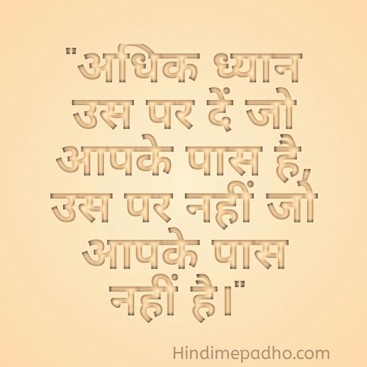 Best Suvichar Images On   Hindu Quotes Indian Quotes