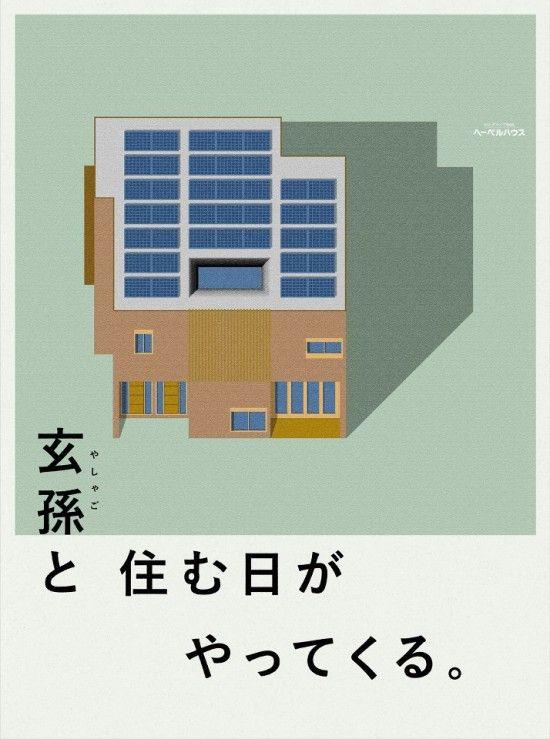 Posters for Asahi Kasei Homes via Nippon Design Centre.