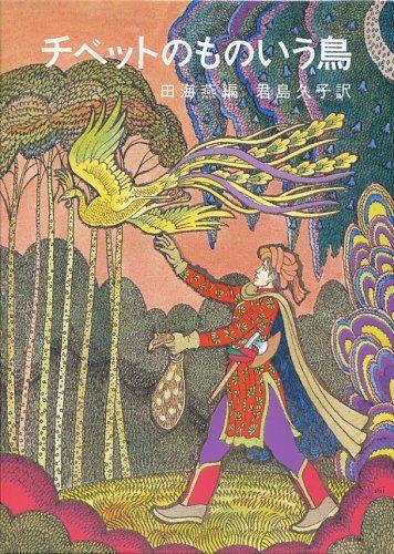 チベットのものいう鳥   田 海燕 http://www.amazon.co.jp/dp/4001108437/ref=cm_sw_r_pi_dp_pPX9vb08AM1HA