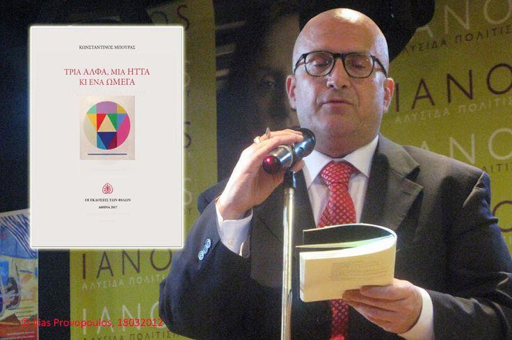 Με τον ποιητή, θεατρολόγο, μεταφραστή και κριτικό λογοτεχνίας Κωνσταντίνο Μπούρα, συνομίλησε στη ραδιοφωνική του εκπομπή «Μιλάμε για το βιβλίο», ο συγγραφέας Διονύσης Λεϊμονής.