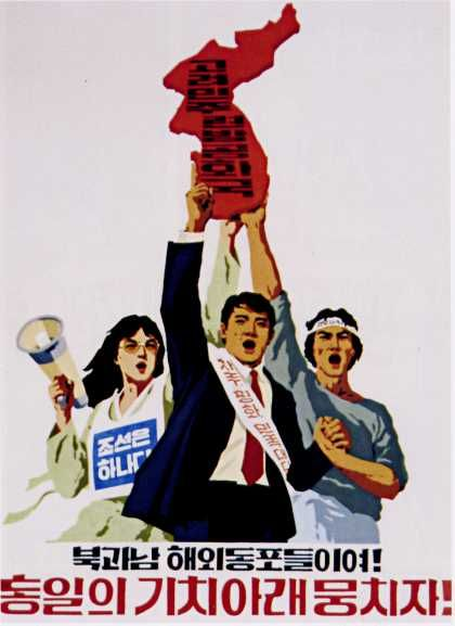 Koreans from North, South and Abroad, let's all step forward for reunification