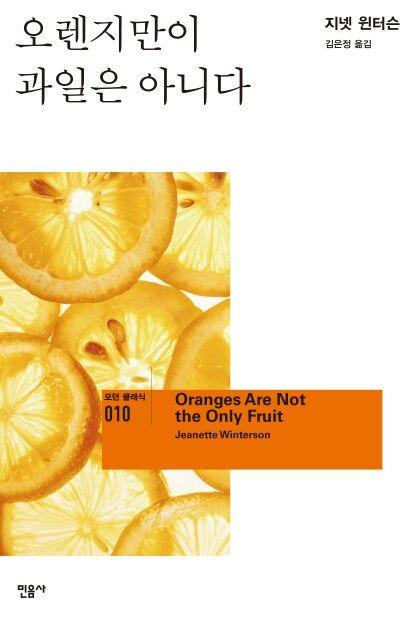 지넷 윈터슨-오렌지만이 과일은 아니다