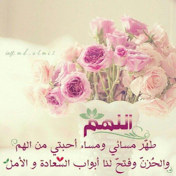 - اللهُم طهّر مسائي ومساء ، أحبتي من آلهٓم وآلحُزنّ وآفتحّ ، لنآ آبوآب آلسٓعآدة وآلأ مٓل