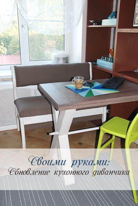 обновление кухонного диванчика своими руками