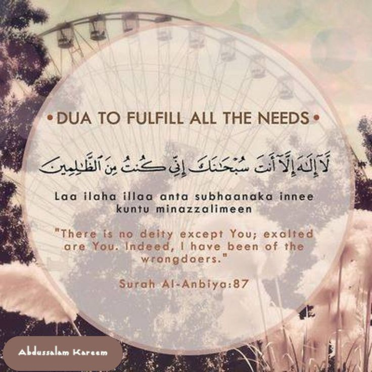 (Dua to fulfill all the needs)