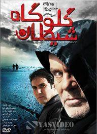 تماشای آنلاین فیلم – گلوگاه شیطان