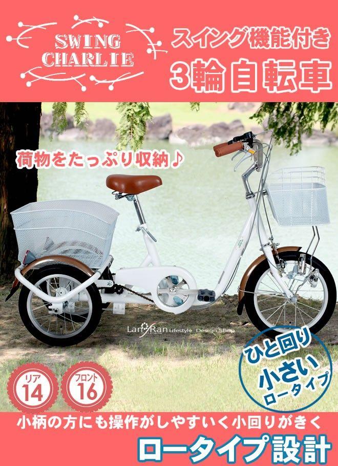http://store.shopping.yahoo.co.jp/lanran/mg-tre16sw-wh.html三輪自転車 大人用三輪車 ミムゴ スイング チャーリー スイング :MG-TRE16SW-WH ★★写真をクリック★★すると価格の確認ができます。  http://store.shopping.yahoo.co.jp/lanran/mg-tre16sw-wh.html=====================================シニアに人気のロータイプです!  前輪が16インチ、後輪が14インチで低め設計です。 後ろかごに12.5kg,もの買い物が積めて前かごにも1.5kgまでOK! 3輪で安定感があるシニアにおすすめ三輪自転車です。 Yahooショッピング Lanran店にて販売中です。★★★ :