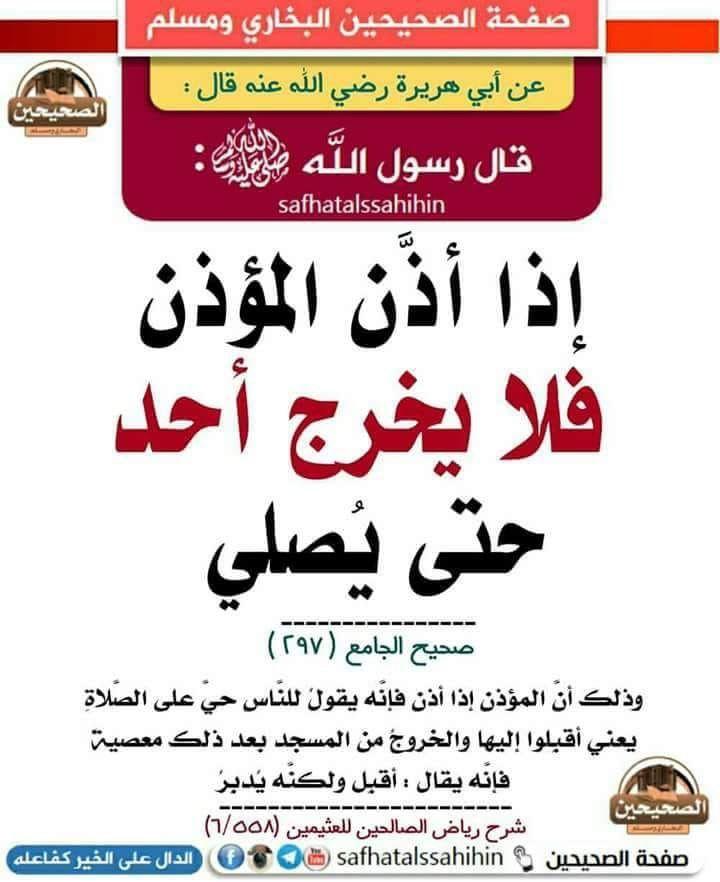 إذا أذن المؤذن Ahadith Hadith Islam Hadith