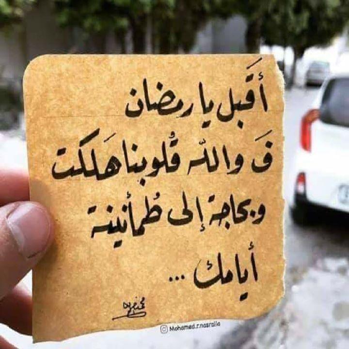 اقبل يا رمضان فالنفوس متعبة والقلوب أهلكتها الذنوب اقبل لعل الذي ينوي التوبة في أيامك يتوب Ole Quotes