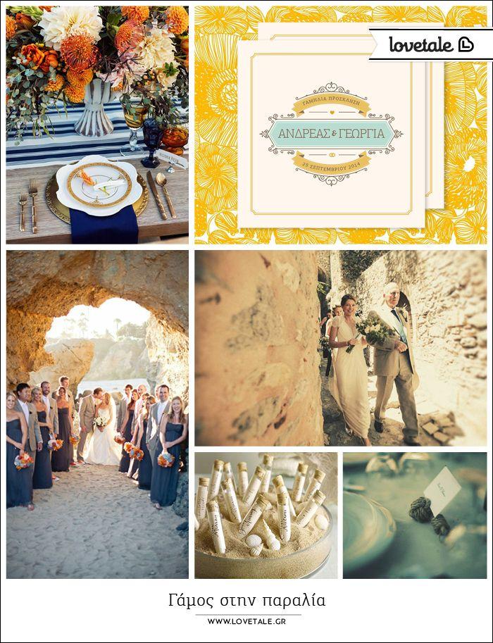Γάμος στην παραλία  Όλοι οι γάμοι του καλοκαιριού έχουν ιδανικό προορισμό την παραλία. Φέρτε την άμμο ως βασικό κομμάτι της διακόσμησης του γάμου.Φτιάξτε ένα μπωλ με άμμο και σφηνώστε μέσα στην άμμο μηνύματα, όπου τα ονόματα των καλεσμένων αντιστοιχίζονται σε αριθμούς τραπεζιών. Ένα πολύ ωραίο αναμνηστικό για όλους. http://blog.lovetale.gr/archives/1492