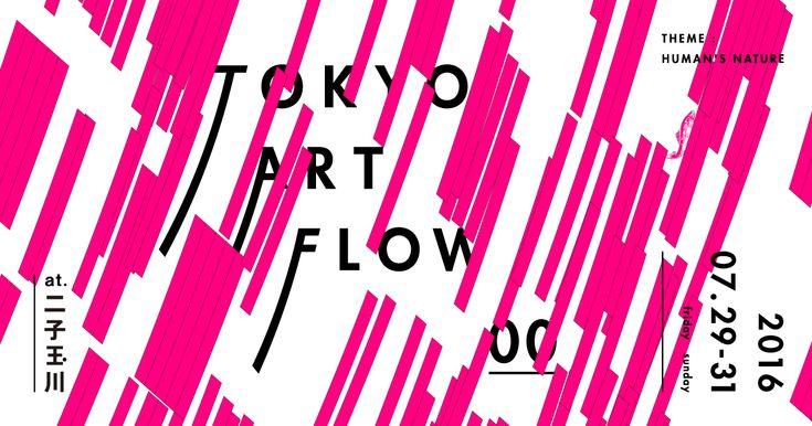 TOKYO ART FLOW は、 二子玉川を舞台に 世界水準の文化情報発信をめざし 継続的に発展させる アートフェスティバルです。