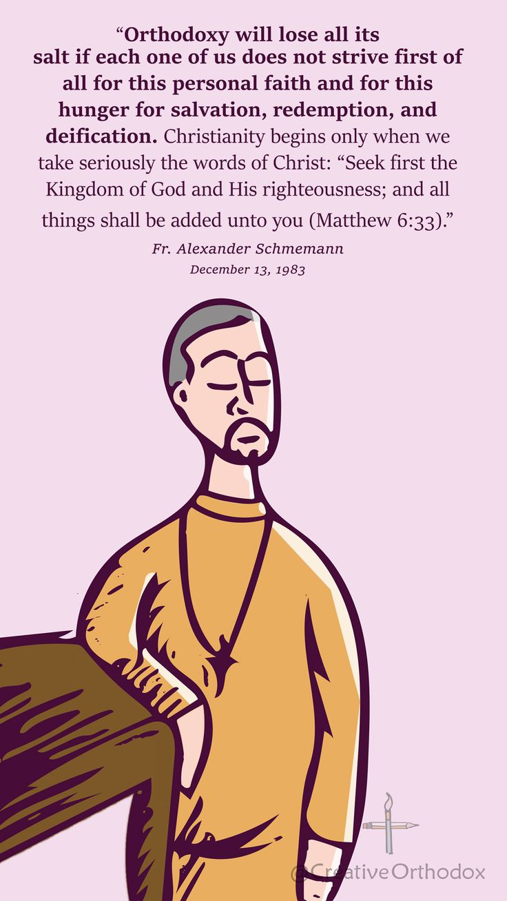 """Orthodoxy will lose all its salt if each one of us does not strive first of all for this personal faith and for this hunger for salvation, redemption, and deification. Christianity begins only when we take seriously the words of Christ: ""Seek first the Kingdom of God and His righteousness; and all things shall be added unto you (Matthew 6:33)."" Fr. Alexander Schmemann  December 13, 1983"