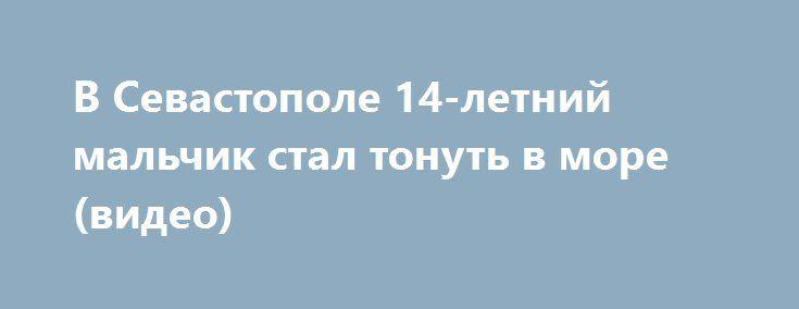 В Севастополе 14-летний мальчик стал тонуть в море (видео) http://ruinformer.com/page/v-sevastopole-14-letnij-malchik-stal-tonut-v-more-video  Водолазы Специализированного отряда Главного управления МЧС России по г.Севастополю спасли несовершеннолетнего ребёнка во время шторма на море.Чрезвычайное происшествие случилось вечером 18 июля. В 18.32 в оперативно-диспетчерскую службу Центра управления в кризисных ситуациях Главного управления МЧС России по г.Севастополю от очевидцев поступило…