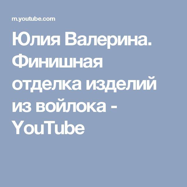 Юлия Валерина. Финишная отделка изделий из войлока - YouTube