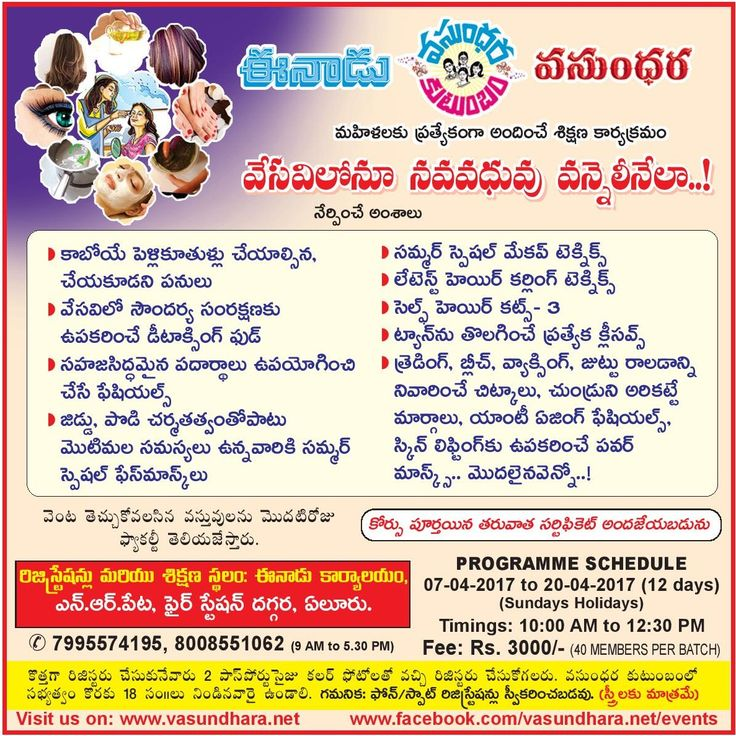 Learn Summer special Bridal Makeover Schedule 07042017