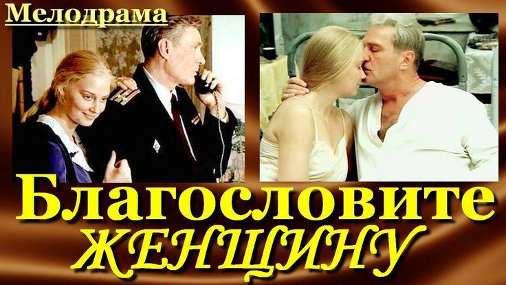 Супер мелодрама БЛАГОСЛОВИТЕ ЖЕНЩИНУ со Светланой Ходченковой. Хорошие ф...