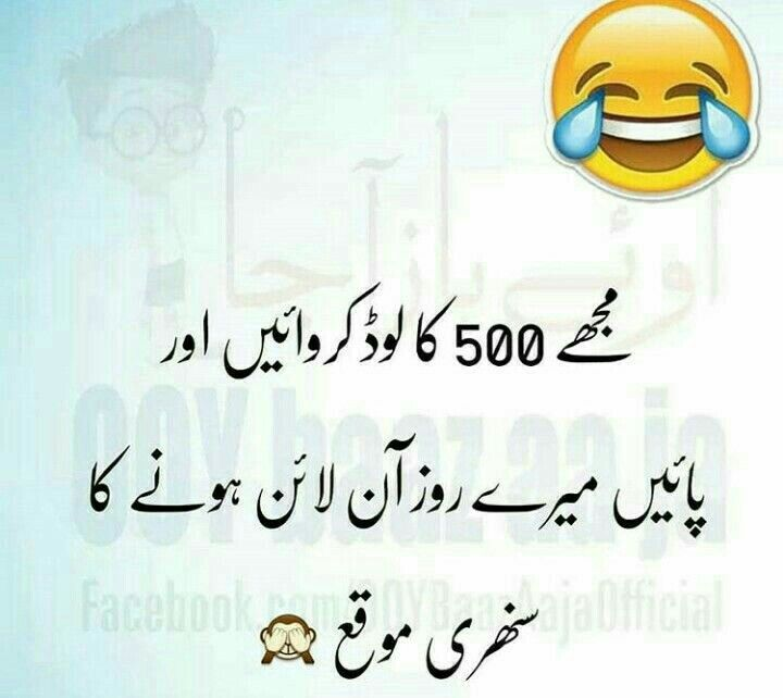 Pin By Anmol On Funny Jokes Fun Quotes Funny Jokes Quotes Funny Quotes