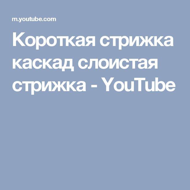 Короткая стрижка каскад слоистая стрижка - YouTube