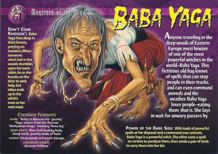 Image from http://vignette4.wikia.nocookie.net/wierdnwildcreatures/images/7/71/Baba_Yaga_front.jpg/revision/latest?cb=20130915035828.