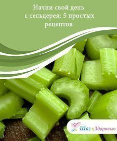 Начни свой день с сельдерея: 5 простых рецептов У сельдерея есть много #поклонников, но многим он, напротив, совершенно не нравится. Как бы то ни было, сельдерей хорош не только в салатах и овощных супах, как #некоторые считают. Он отлично помогает сбросить вес, снабжает тебя полезными #веществами и позволяет быть энергичной в течение всего дня. #Рецепты