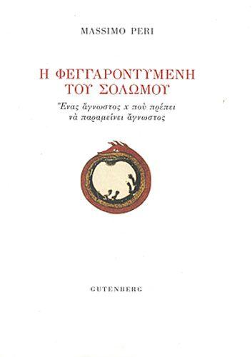 Από τις εκδόσεις Gutenberg κυκλοφορεί η ποιητική συλλογή, Η Φεγγαροντυμένη του Σολωμού Ένας άγνωστος χ που πρέπει να παραμείνει άγνωστος του Massimo Peri