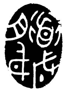 Így kezdődik János evangéliuma a legelterjedtebb kínai bibliafordítás, az 1890 és 1919 között számos protestáns felekezet együttműködésében készült Chinese Union Version szerint.