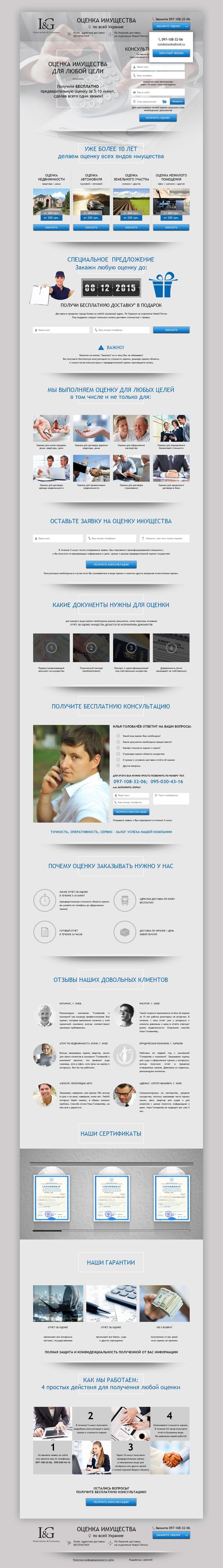 """Сайт (Лендинг Пейдж Lending page ) для компании Головачёв и Компания """"Оценка имущества по всей Украине"""""""