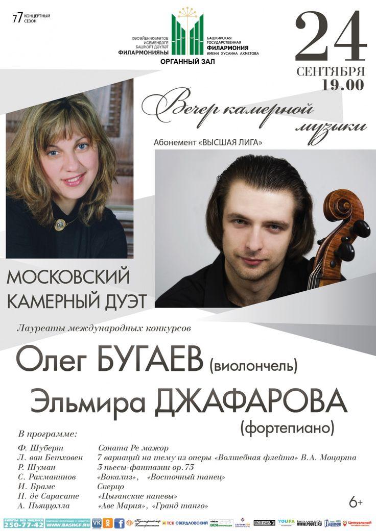 Башгосфилармония Уфа