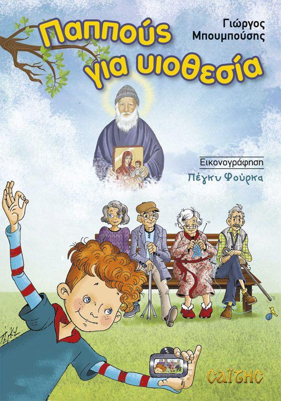 «Στον πιο γλυκό παππού», είναι αφιερωμένο από τον συγγραφέα Γιώργο Μπουμπούση το νέο του βιβλίο «Παππούς για υιοθεσία», που κυκλοφορεί από τις Εκδόσεις Σαΐτη με μια εκπληκτική πραγματικά, εικονογράφηση διά χειρός της εικονογράφου και αγιογράφου Πέγκυς Φούρκα.