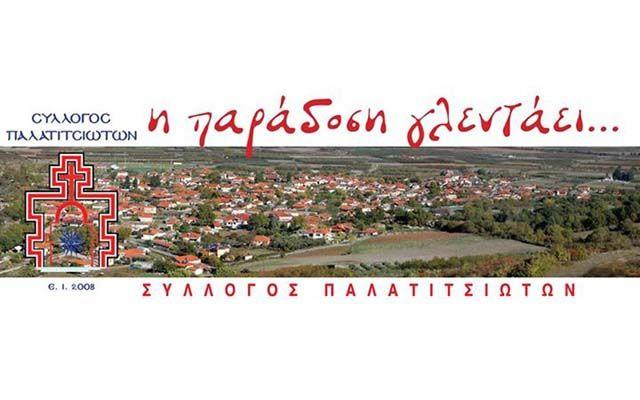 «Η Παράδοση γλεντάει» στα Παλατίτσια