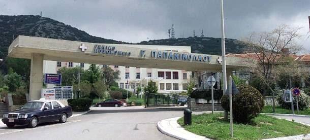 Νοσοκομείο Παπανικολάου στη Θεσσαλονίκη -  αντιμικροβιακά χρώματα Bioni στα χειρουργεία (2013)