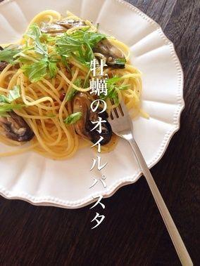 牡蠣のオイル漬けで旨パスタ☆|レシピブログ