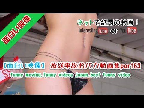 【面白い映像】放送事故おバカ動画集part63 best funny video
