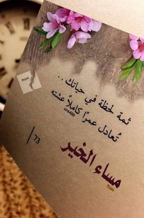 Pin By Hedia Dridi Rafrafi On مساء الخير نسيم Good Evening Greetings Evening Greetings Morning Greeting