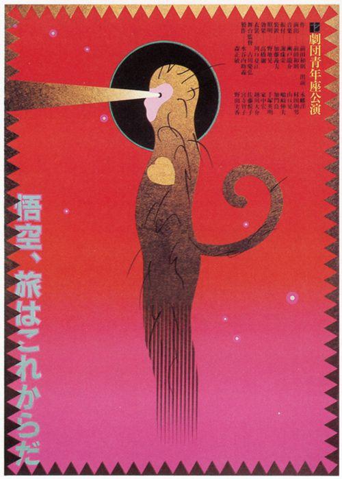 design by Koichi Sato