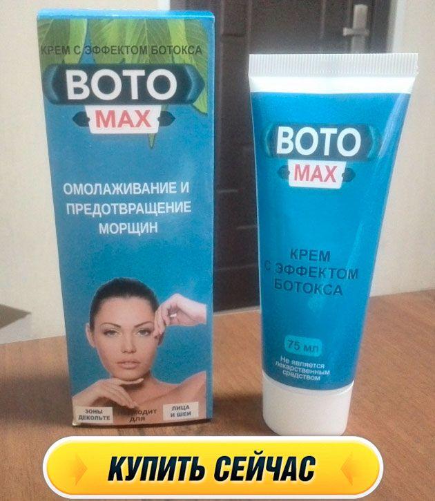 BOTO MAX - крем-спрей с эффектом ботокса в Славянске