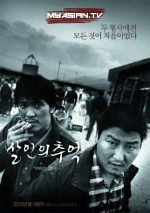 Memories of Murder Poster