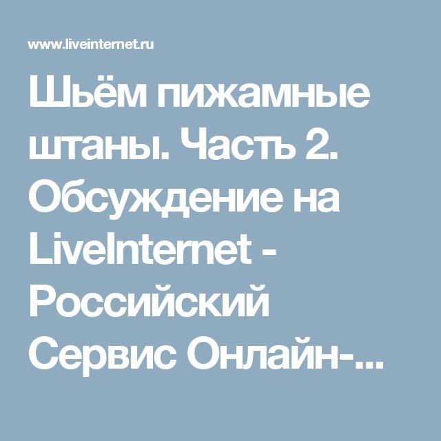 Шьём пижамные штаны. Часть 2. Обсуждение на LiveInternet - Российский Сервис Онлайн-Дневников