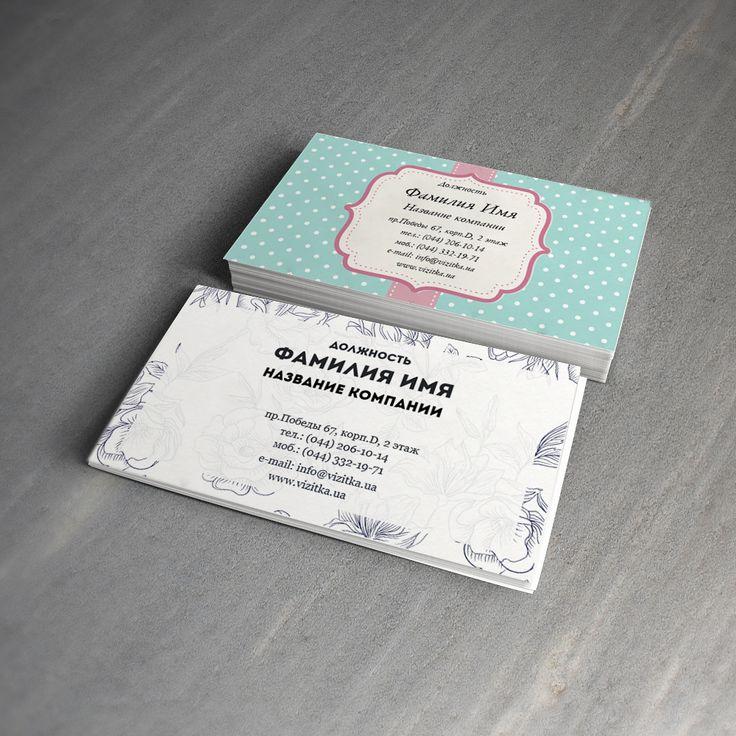 Бесплатный шаблон визитки для флористов и рукодельниц. За 59 грн. мы напечатаем вам 100 штук и подарим пластиковый бокс для хранения визиток. http://www.vizitka.ua/katalog-dizainov/4657.htm