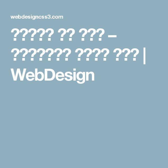 워드프레스 테마 만들기 – 부트스트랩으로 레이아웃 만들기 | WebDesign