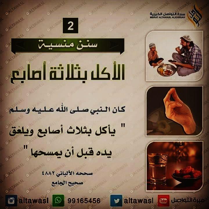 سنن منسية الأكل بثلاثة أصابع قناة يوسف شومان السلفية