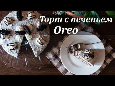 В этом видео я хочу показать, как приготовить необычный и безумно вкусный тортик с печеньем Орео. Ингредиенты: ◦ Яйца - 4шт. ◦ Сахар - 80г ◦ Мука-70г ◦ Какао...