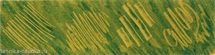 Следы  При этом методе происходит как бы царапание одного оттенка, чтобы показался тот, который лежит под ним (от итал. Sgraffito - значит царапать). При применении масляной пастели получатся самые разные цветовые эффекты. Этот способ заимствовали из живописи с применением масляной краски. Рембрандт частенько процарапывал увлажненный слой из масляных красок, используя основание кисточки, чтобы передалась фактура волосиков на лице или частей кружева на воротнике. Эту технику используют также…